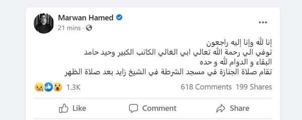 المخرح مروان صبحي يعلن خبر وفاة والده من خلال صفحته على الفيسبوك.