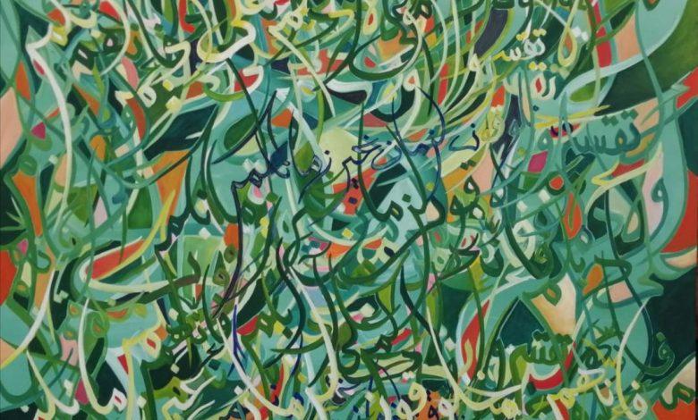 لوحة التشكيلي حسين يونس